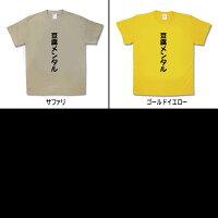 【おもしろTシャツ】豆腐メンタル