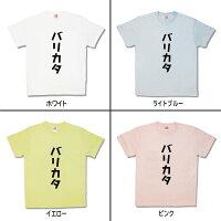 【おもしろTシャツ】バリカタ
