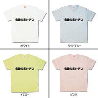 【おもしろTシャツ】意識の高いデブ