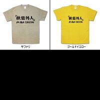 【おもしろTシャツ】秋葉外人