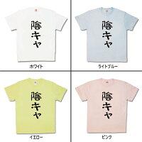 【おもしろTシャツ】陰キャ