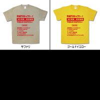【おもしろTシャツ】平成ラストイヤー