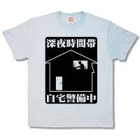 【おふざけTシャツ】夜間警備