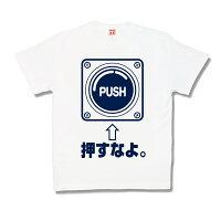 【おふざけTシャツ】押すなよ新