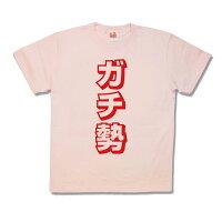 【おふざけTシャツ】ガチ勢