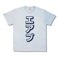 【おふざけTシャツ】エアプ