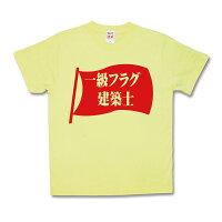 【おふざけTシャツ】一級フラグ建築士