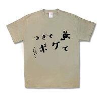 【おふざけTシャツ】ボケて