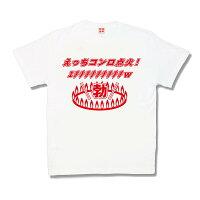 【おふざけTシャツ】えっちコンロ点火!