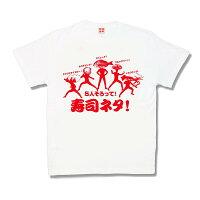 【おふざけTシャツ】魚レンジャー