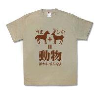 【おふざけTシャツ】うましか