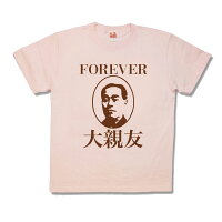 【おふざけTシャツ】みんなの大親友
