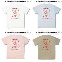 【おふざけTシャツ】背中にやる気スイッチ