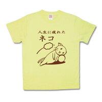 【おふざけTシャツ】疲れた猫