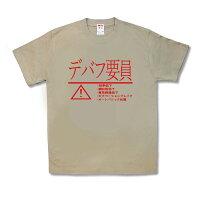 【おふざけTシャツ】デバフ要員