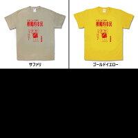 【おもしろTシャツ】模範的市民