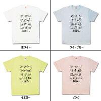 【おもしろTシャツ】お前ら