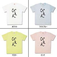 【おもしろTシャツ】ぴえん