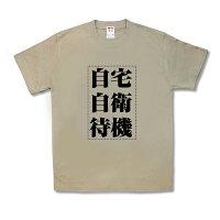 【おもしろTシャツ】自宅自衛待機