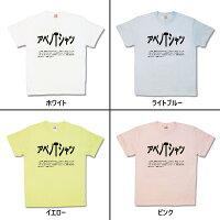 【おもしろTシャツ】アベノTシャツ