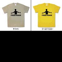 【おもしろTシャツ】フリーハゲ