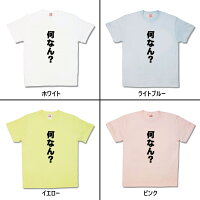 【おもしろTシャツ】何なん?