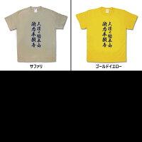 【おもしろTシャツ】他力本願寺