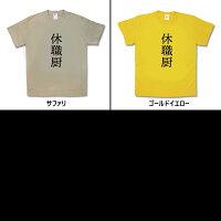 【おもしろTシャツ】休職厨