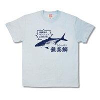 【おもしろTシャツ】無茶鰤(むちゃぶり)