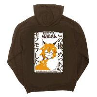 【アニメコラボ】お風呂上がり仙狐さんパーカー【世話やきキツネの仙狐さん】