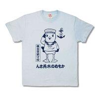 【おもしろTシャツ】かめもの水兵さん