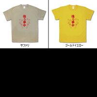 【おもしろTシャツ】推し事中(おしごとちゅう)