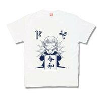 【おもしろTシャツ】令和ようじょ