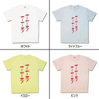 【おもしろTシャツ】アーサー王