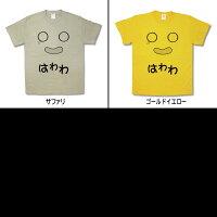 【おもしろTシャツ】はわわ!