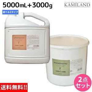 コタアイケアシャンプー5L+トリートメント3Kgセット《Y・K》