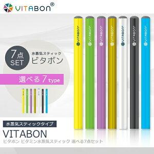 VITABONビタボンビタミン水蒸気スティック選べる7本セット