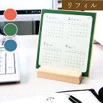色紙カレンダー