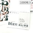 御朱印書き置き向け和紙 Lサイズ 奉書/画仙 100枚入り 17.5×11.5(