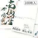 御朱印書き置き向け和紙 Mサイズ 奉書/画仙 100枚入り 15.5×10.5(