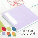 正方形のスタンプ帳