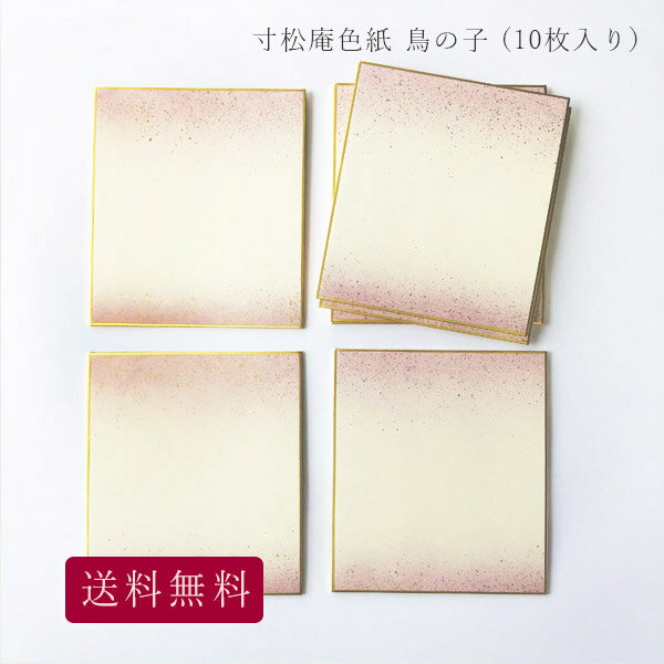 紙製品・封筒, 色紙  no.1005 10 14 1213.5(cm)