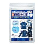 【藍染キット】自宅で簡単に藍染めを!浅草藍染め太郎 ご家庭・自宅で簡単DIYできる藍染めキット