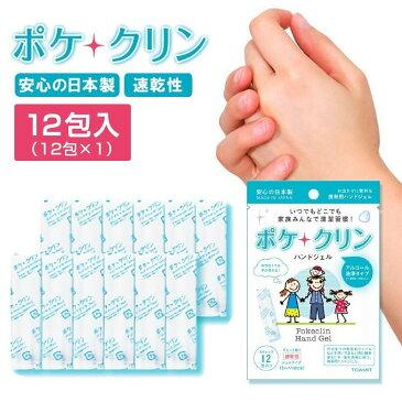 【送料無料】12セット分(12包X12袋) ポケクリン ハンドジェル 【おひとり様1セットまで】1袋スティック12包入り 日本製 アルコール成分 除菌 ウイルス対策 ウイルス除去