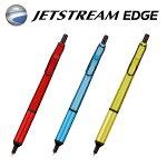 【お一人1本限り】【メール便可】JETSTREAMEDGE(ジェットストリームエッジ)+替芯(SXR203)黒インク0.28mmレッドライトブルーイエロー