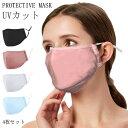 立体構造 マスク 4枚セット 日焼け防止 大判サイズ 洗える 加工 予防対策 マスク 大人用 抗 マスク 花粉対策 対策 布マスク 花粉 予防 予防 紫外線対策 UVカット 送料無料