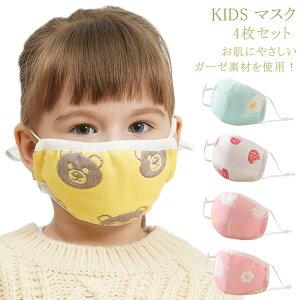 4枚組 キッズマスク 子供用 マスク 洗える 子供マスク ガーゼマスク マスク 花粉対策 対策 花粉対策 マスク 予防対策 給食当番 保育園 幼稚園 小学校 送料無料