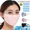 夏用 マスク UVカット マスク 接触冷感 マスク 冷感 クール マスク メッシュ マスク 涼感素材 マスク 運転用 日焼け防止 涼しい ひんやり マスク 洗える マスク 涼しい 洗濯可 再利用可 クール 冷感マスク 飛沫予防 送料無料
