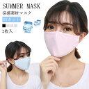 2枚入 洗える マスク 冷感 クール マスク ひんやり マスク 夏用 マスク UVカット マスク 接触冷感 マスク 涼感素材 マスク 運転用 日焼け防止 涼しい 洗濯可 再利用可 クール 冷感マスク 飛沫予防 送料無料