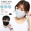 UVカット率99% 夏用 マスク 2枚入 洗える マスク 冷感 クール マスク ひんやり マスク UVカット マスク 接触冷感 マスク 涼感素材 マスク 運転用 日焼け防止 涼しい 洗濯可 クール 冷感マスク 飛沫予防 送料無料